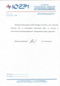 pismo-8