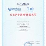 sert-Vacu-Maid1