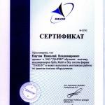 sertifikat-montag-1