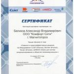 sertifikat-montag-2