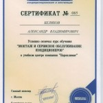 sertifikat-montag-3