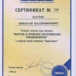 sertifikat-montag-5