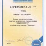 sertifikat-montag-6