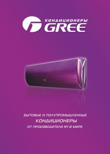 catalog-gree