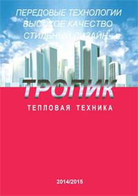 tropik_katalog