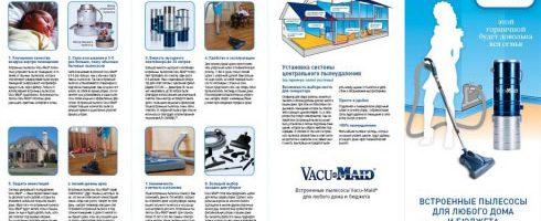 Встроенные пылесосы Vacu-Maid